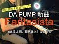 Fantasista(ファンタジスタ) / DA PUMP 【ピアノ・耳コピ】