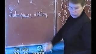 Урок математики в 5 классе. 23.12.2003 г.