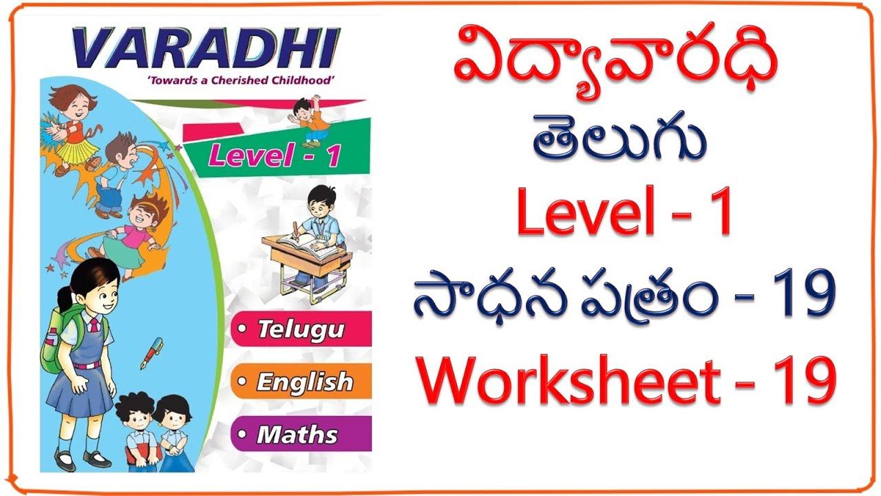 విద్యా వారధి, స్థాయి 1, తెలుగు, సాధన పత్రం 19, Vidya Varadhi, Telugu Subject, Level 1, Worksheet 19