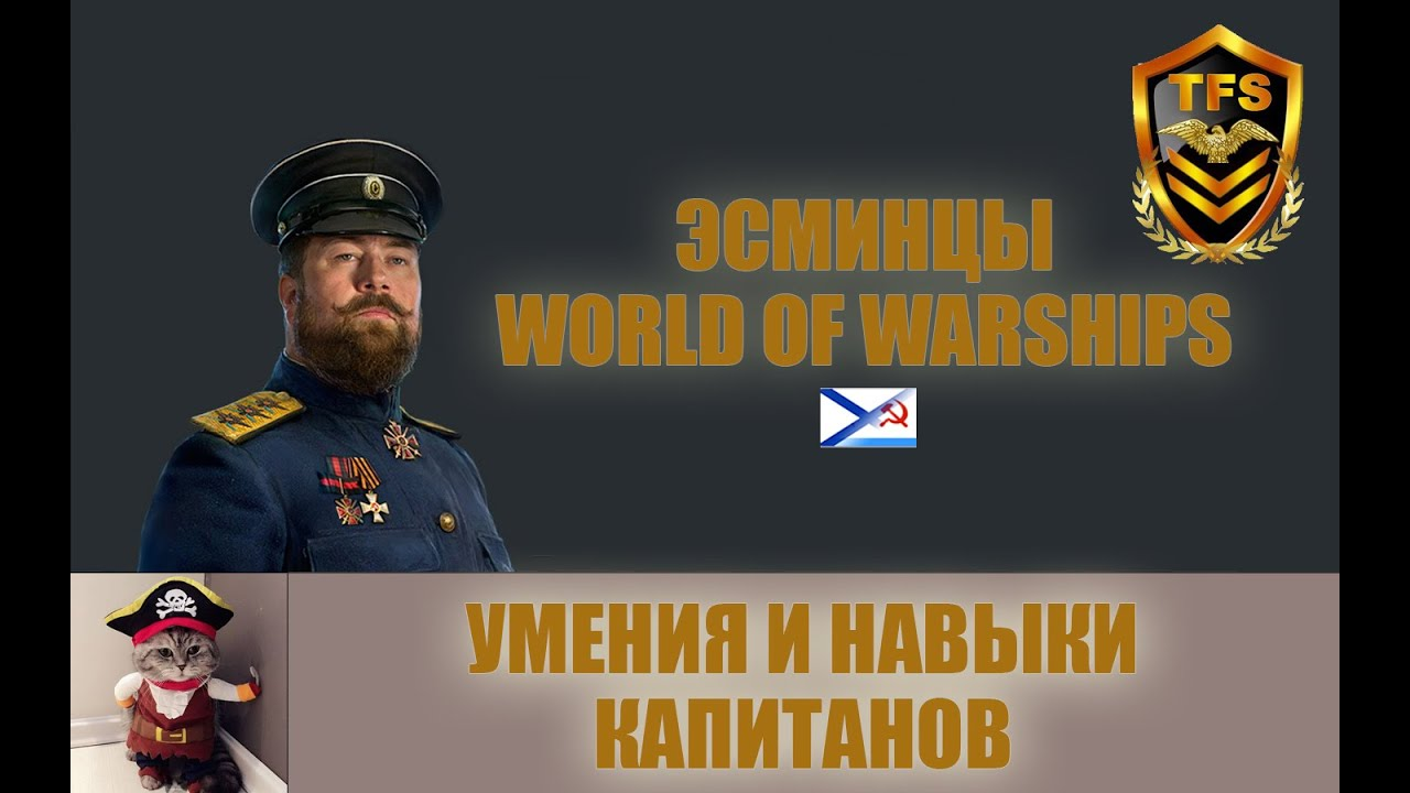 World of Warships - Умения и навыки командира Советских эсминцев 0.5.6