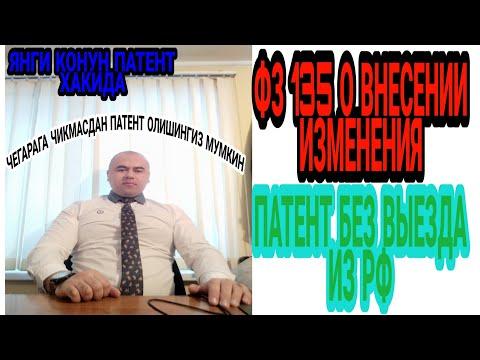 Патент можно переоформлять без выезда за пределы РФ. Патенти чегарага чикмасдан чуздиришингиз мумки.