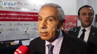 بالفيديو: توقيع اتفاقية بين مؤسسة التمويل الدولية وصندوق فلات 6 لاب