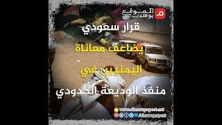 شاهد..قرار سعودي يضاعف معاناة اليمنيين في منفذ الوديعة الحدودي
