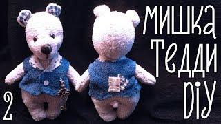 Мишка Тедди своими руками  Часть 2