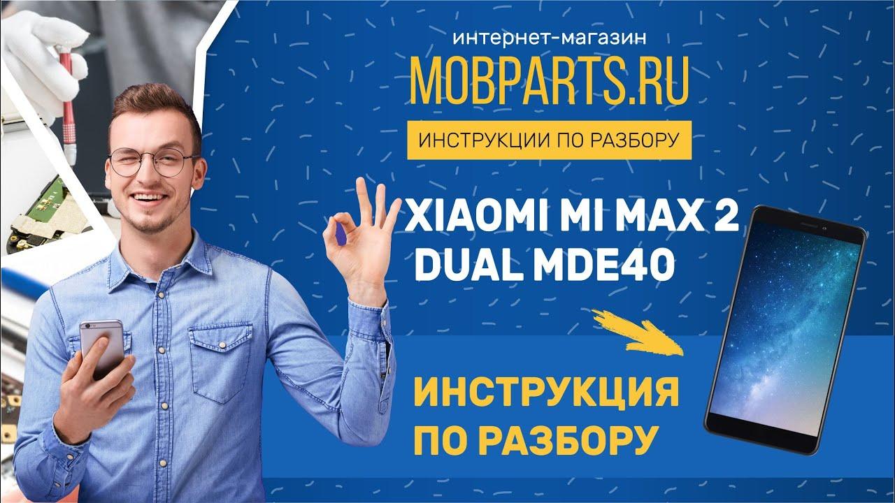 КАК РАЗОБРАТЬ XIAOMI MI MAX 2 DUAL MDE40/XIAOMI MI MAX 2 DUAL MDE40 ИНСТРУКЦИЯ ПО РАЗБОРКЕ