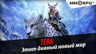 TERA: Этот дивный новый мир