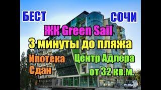 Недвижимость Адлера - ЖК quot;Green Sail 2quot; - 8-этажный дом бизнес-класса в Адлере. Ипотека.