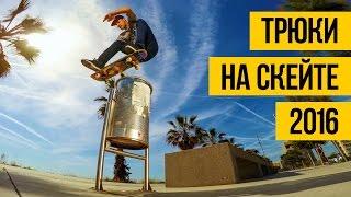 видео трюки на скейтборде
