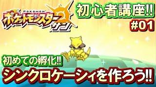 【ポケモンSM】初心者講座!ポケモン サンムーン実況プレイ!Part1 【シン…