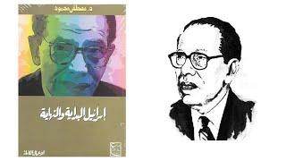 كتاب مصطفى محمود الذي أرعب إسرا*يل!!