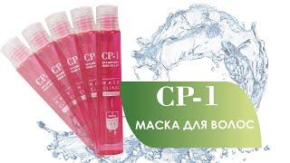 Маска для волос CP 1 Обзор корейской косметики