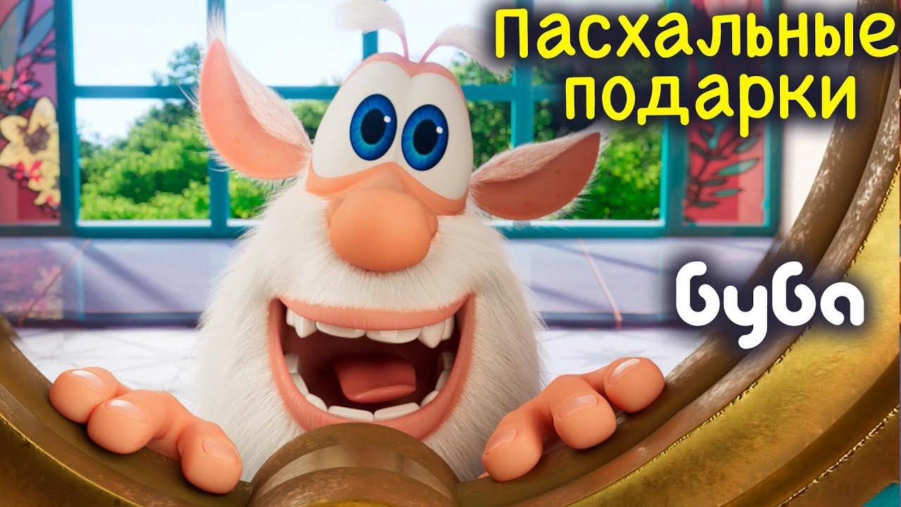 Буба и подарки на Пасху!  🎈 Смешной Мультфильм  🍧 Классные Мультики