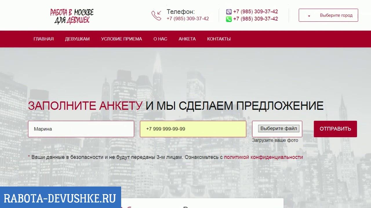 Работа для девушек от 20 лет москва работа для девушек по интернету на дому без вложений
