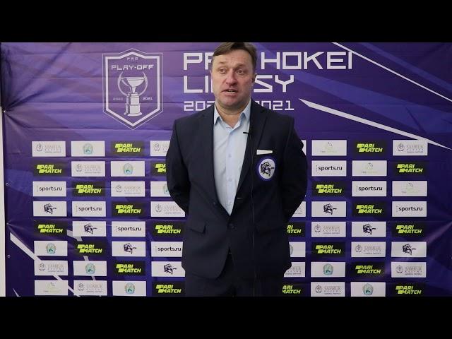 Послематчевая пресс-конференция главных тренеров ХК