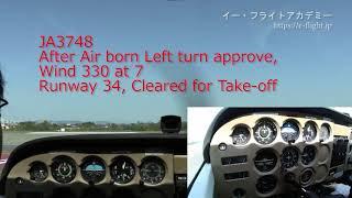 セスナ式C-172操縦法:03地上滑走~離陸
