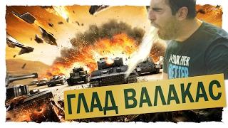Глад Валакас - Довёл до истерики и обрыгал танкистов