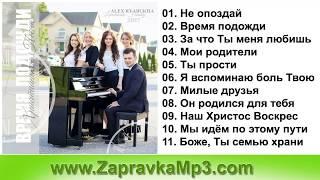 Алекс Рябуха и семья Лунченко - Время подожди