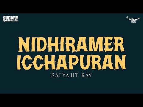 Sunday Suspense | Nidhiramer Icchapuran | Satyajit Ray | Mirchi 98.3