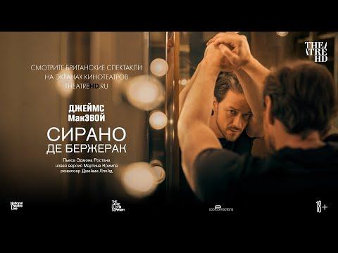 «СИРАНО ДЕ БЕРЖЕРАК» с Джеймсом Макэвоем в кино. Королевский Национальный театр 2020