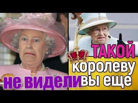 Такой королеву Англии вы еще не видели! - Познавательные и прикольные видеоролики