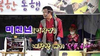 #미친년품바[이사장]#내장산 애기단풍각설이공연!~~~~…