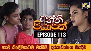 Agni Piyapath Episode 113 || අග්නි පියාපත්  || 15th January 2021 Thumbnail