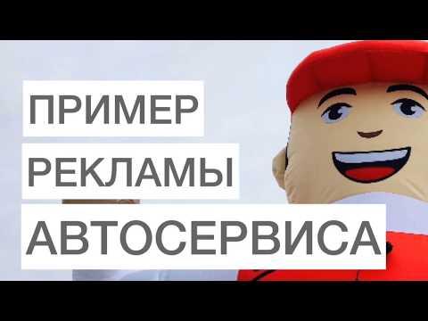 Реклама автосервиса и шиномонтажа. Пример креативной рекламы.