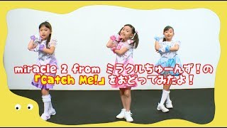 miracle² from ミラクルちゅーんず!の「Catch Me」をそらちゃん、もも...