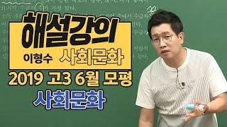 [대성마이맥] 사회문화 이형수 - 2019년 고3 6월…