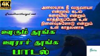 Oorum Thoonga Oorar Thoonga ||ஊரும் தூங்க ஊரார் தூங்க || S P B,Sasirekha || Love Sad Song