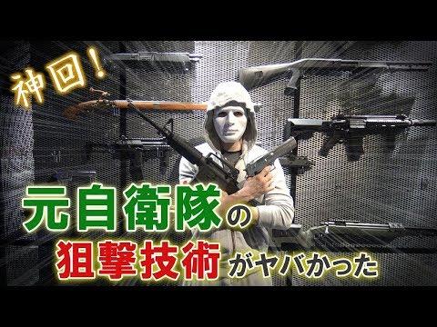 射撃で日本記録!?元自衛隊が満点の記録をたたき出す!【Raphael】