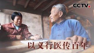 [中华优秀传统文化]以义行医传百年| CCTV中文国际