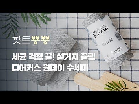 [핫트뿅뿅] 세균 걱정 끝! 설거지 꿀템 디어커스 원데이 수세미