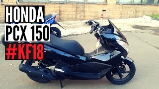 Скутер Honda PCX150 KF18 PGM-FI - Walkaround, Kupiscooter.ru