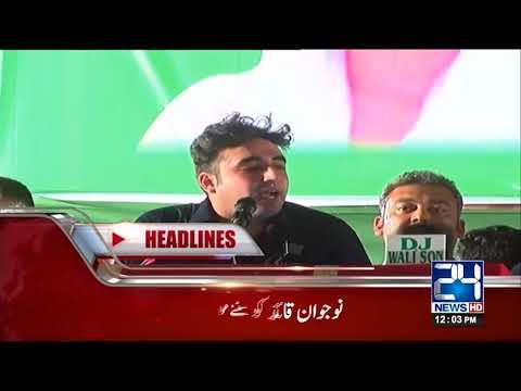 News Headlines - 12:00 PM - 13 August 2017 - 24 News HD