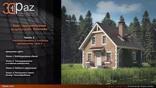Архитектурная визуализация. Коттедж. Часть 2. Урок 4