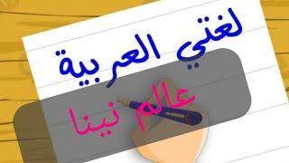 انشودة #لغتي العربية للتحضيري مكتوبة &مكررة❤