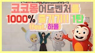 코코몽 어드벤처 노는법 1000% 즐기기!! 1탄[HaYoolTV][하율티비]