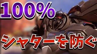 【オーバーウォッチ実況】完璧なシャター防ぎ!!これが元日本1位の底力() thumbnail