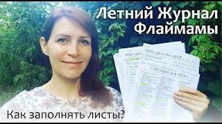Как заполнять Летние листы от Флаймамы / Планируем лето / Лето с детьми