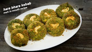 Hara Bhara Kabab - Super Soft Melt in Mouth Restaurant Style Kebab Recipe - CookingShooking