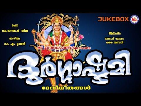 ദുര്ഗ്ഗാഷ്ടമി | Durgashtami Songs | Hindu Devotional Songs Malayalam | Devi Devotional Songs