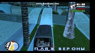 GTA San Andreas как пройти миссию:Жизнь это пляж,не танцуя!