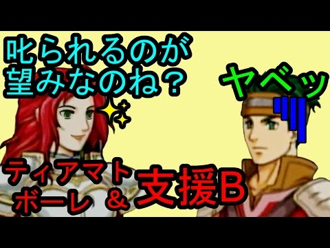 FE 蒼炎 支援B ティアマト&ボーレ Titania & Boyd B Support ファイアーエムブレム 蒼炎の軌跡 支援会話 Fire Emblem Path of Radiance
