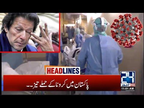 11am News Headlines |  9 April 2020 |  24 News HD