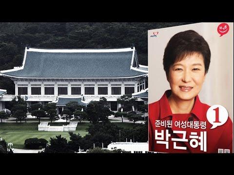뉴스타파 - 탄핵된 대통령,박근혜가 말했던 10가지 약속