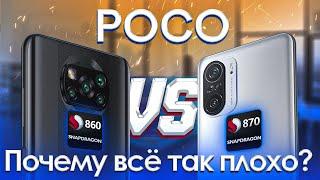 Сравнение POCO X3 Pro и POCO F3 - БЮДЖЕТНИК уделал ФЛАГМАН? Удивительный ИТОГ: Snapdragon 860 vs 870