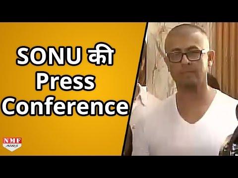 यहां देखें Sonu Nigam की पूरी Press Conference, खुद को बताया धर्मनिरपेक्ष
