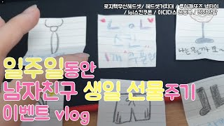 일주일동안 남자친구 생일선물 주기 vlog/ 7일이벤트…