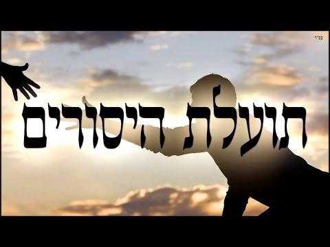 פרשת ויגש מעלת היסורים ועשרת הרוגי מלכות